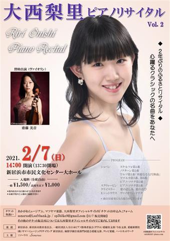 大西梨里ピアノリサイタル Vol.2