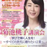 菊池桃子 講演会「学びで輝く人生を!~すべての世代に贈りたい言葉~」
