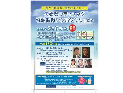 愛媛県プラスチック資源循環シンポジウムin南予