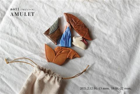 ao11(アオジュウイチ)AMULET