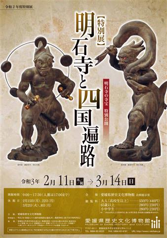 特別展「明石寺と四国遍路」