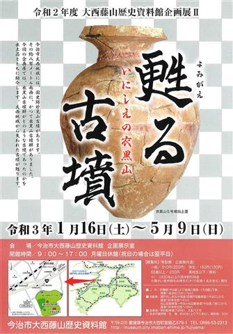 令和2年度 大西藤山歴史資料館企画展II 「甦る古墳」