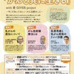 四国がんセンターオンライン講演会2021「がんと共に生きる」
