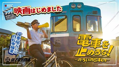 『電車を止めるな!~のろいの6.4 km~』上映会