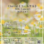 Chorsal≪コールサル≫第9回演奏会-光をもとめて-