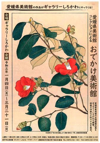 企画展 愛媛県美術館コレクションによる「おでかけ美術館」