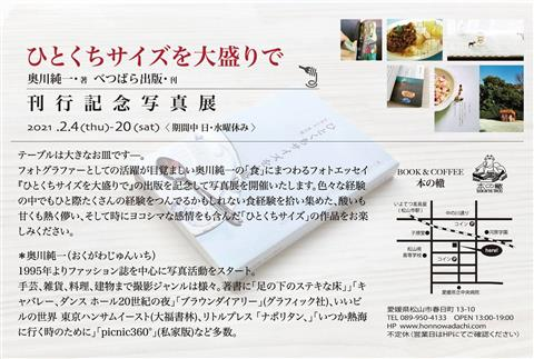 奥川純一『ひとくちサイズを大盛りで』刊行記念写真展