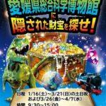 謎解きゲーム「愛媛県総合科学博物館に隠された財宝を探せ!」