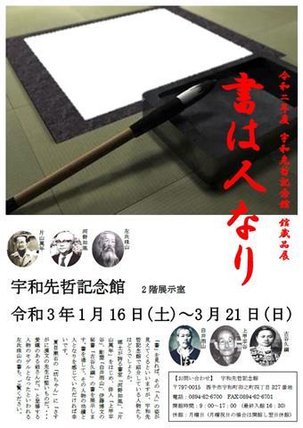 令和2年度 宇和先哲記念館 館蔵品展「書は人なり」