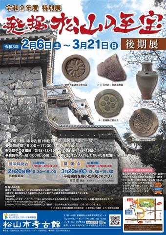 展示会「発掘 松山の至宝 後期展」
