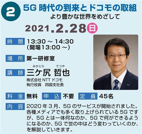 科学講演会「5G時代の到来とドコモの取組~より豊かな世界をめざして~」