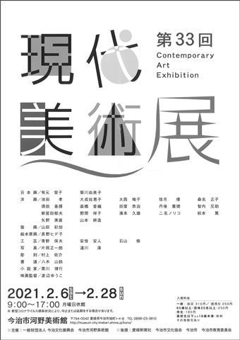 第33回 現代美術展 – 郷土ゆかりの作家たち –