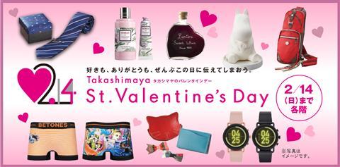 タカシマヤのバレンタインデー