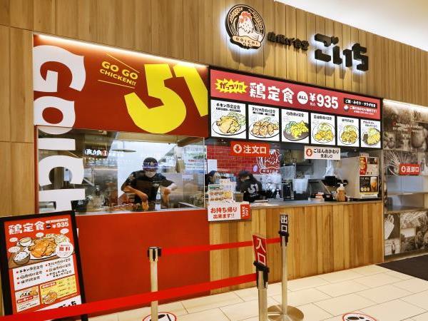 唐揚げ食堂 ごいち エミフルMASAKI店