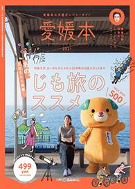 愛媛県公式観光レジャーガイド 愛媛本 2021