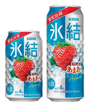 「キリン 氷結® 福岡産あまおう®」新発売