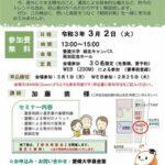 愛媛大学基金/第2回相続・遺贈セミナー