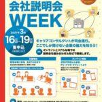対面+オンライン会社説明会WEEK