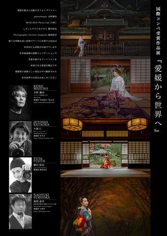 国際コンペ受賞作品展『愛媛から世界へ』in大洲