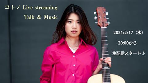 【生配信】コトノ TALK & MUSIC Vol.1