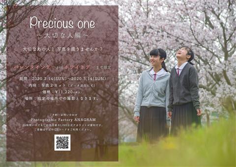 Precious One ~大切な人編~