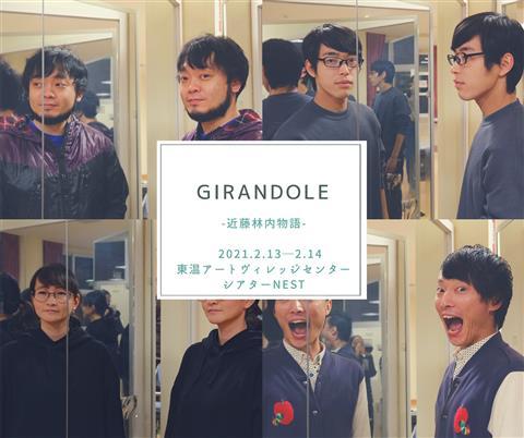 girandole -近藤林内物語-