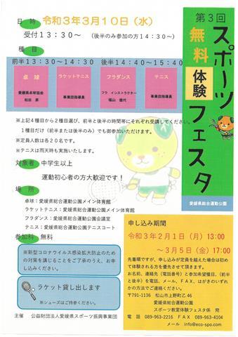 愛媛県総合運動公園 第3回 スポーツ教室 無料 体験フェスタ