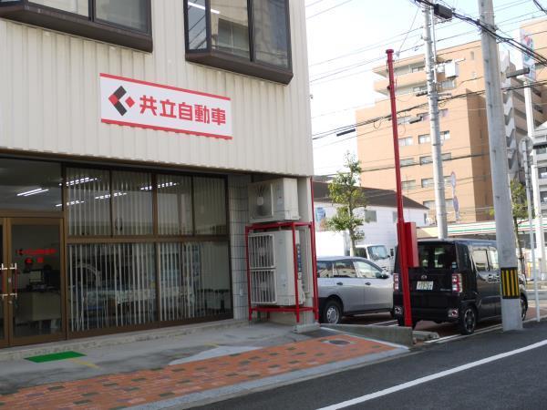 KIKUNO GROUP 共立自動車 本部