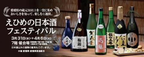 えひめの日本酒フェスティバル
