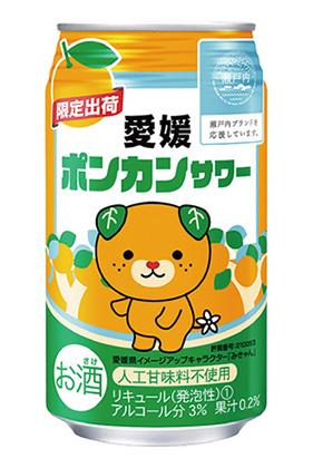 「愛媛ポンカンサワー」イオン限定発売!
