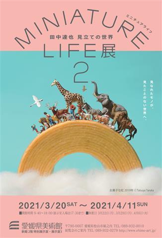 MINIATURE LIFE展2 ~田中達也 見立ての世界~