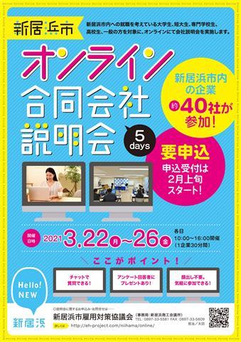 新居浜市オンライン合同会社説明会