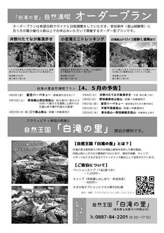大川村自然満喫プラン 体験アクティビティ