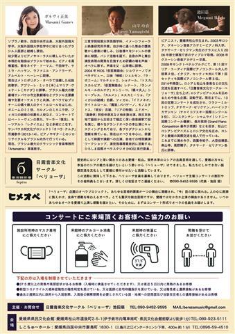 オペラ ブロッサム ~歌わずにはいられない~ in四国中央市