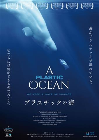 はぶ・ふぁんだんご のお座敷上映会 『プラスチックの海』