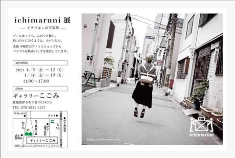 ichimaruni 展
