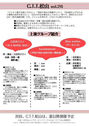 ※開催延期※C.T.T.松山vol.26 演劇3本立て公演 at シアターねこ