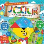 企画展関連イベント「〇〇のDeepな世界 vol.3パズル」