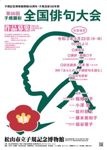 第56回子規顕彰全国俳句大会 作品募集