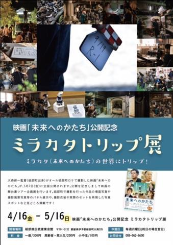 映画「未来へのかたち」公開記念 ミラカタトリップ展