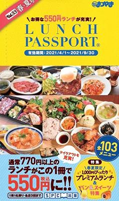 ランチパスポート松山版Vol.33