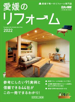 愛媛で唯一のリフォーム専門誌-愛媛のリフォーム2022