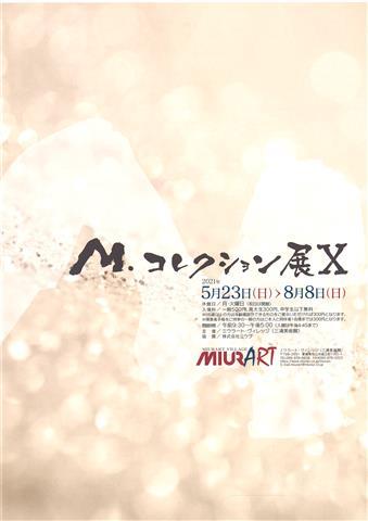 M.コレクション展Ⅹ