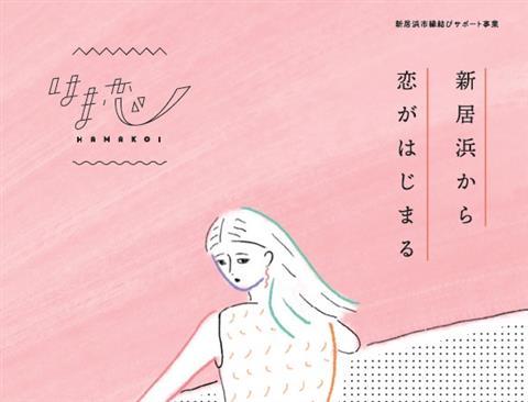 はま恋de愛イベント Vol.17 in別子銅山記念図書館(新居浜市縁結びサポート事業)