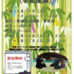 愛媛県武道館 一般向け武道体験教室(合気道編)