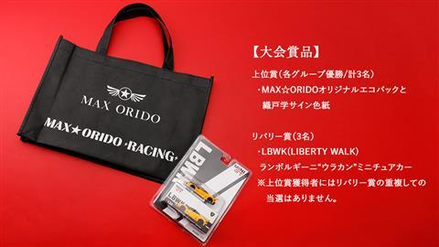 EHIME eSPORTS LEAGUE 『Grand Prix in 愛媛 2021-2022Season ROUND3』 PRINCE CUP