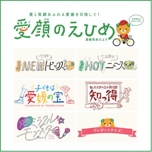 愛媛県の県政広報誌「愛顔のえひめ」10月号