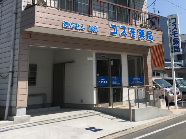 コスモ薬局 小坂店