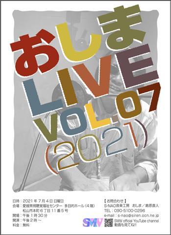 おしま LIVE vol.07(2021)