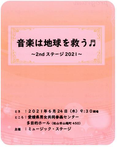 「音楽」は地球を救う♪ ~2ndステージ2021~